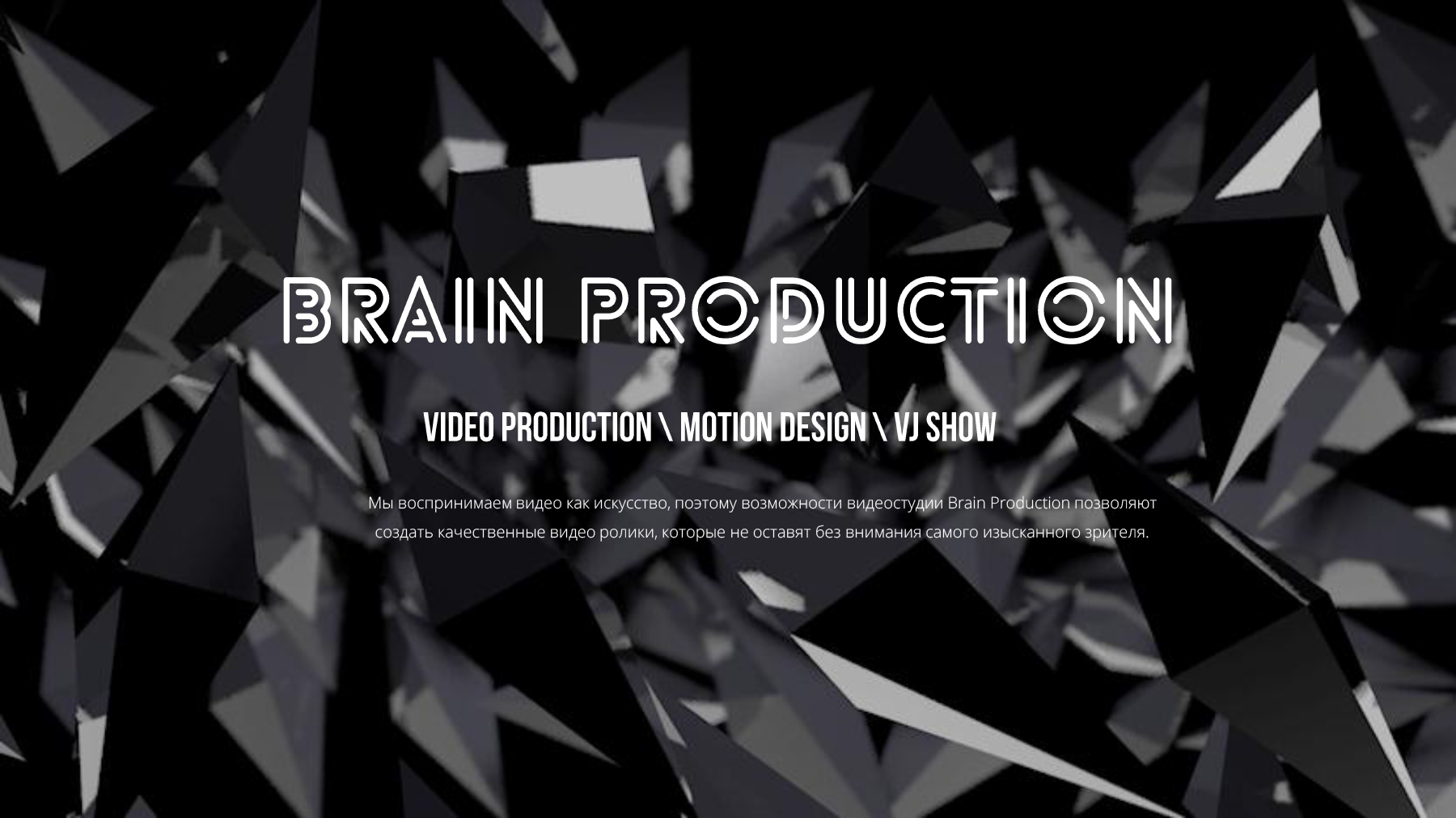 BRAIN_VIDEO_PRODUCTION_motion_design_vj_show