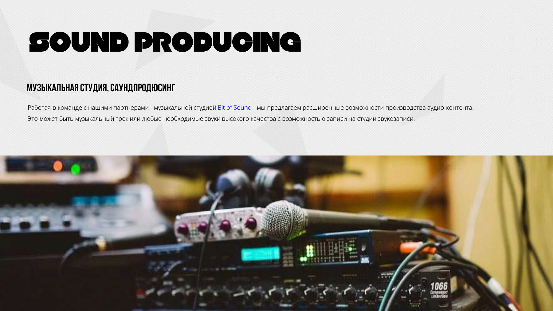 SOUND_Production_music-recording