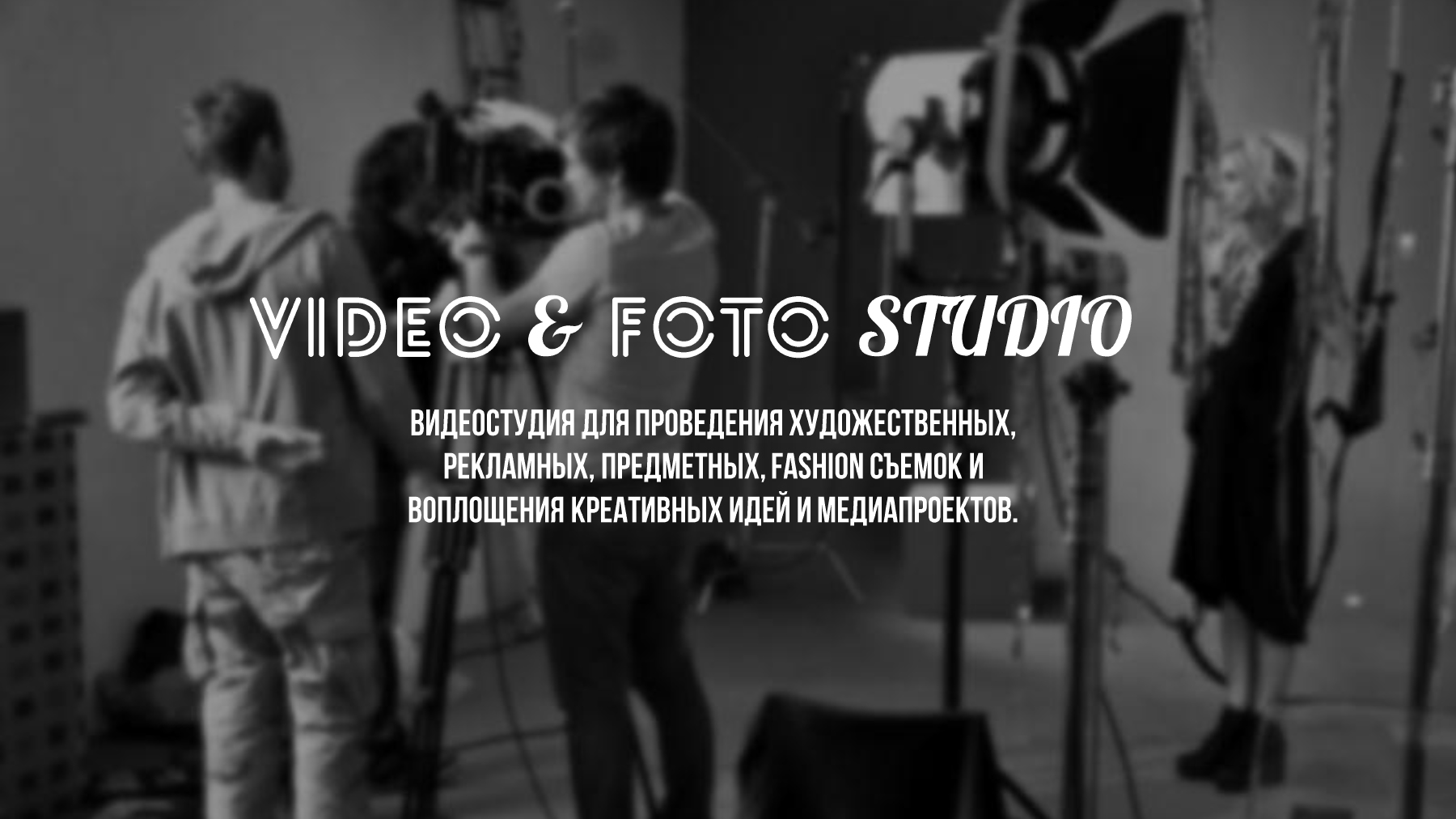 BRAIN_VIDEO--FOTO_STUDIO_ARENDA