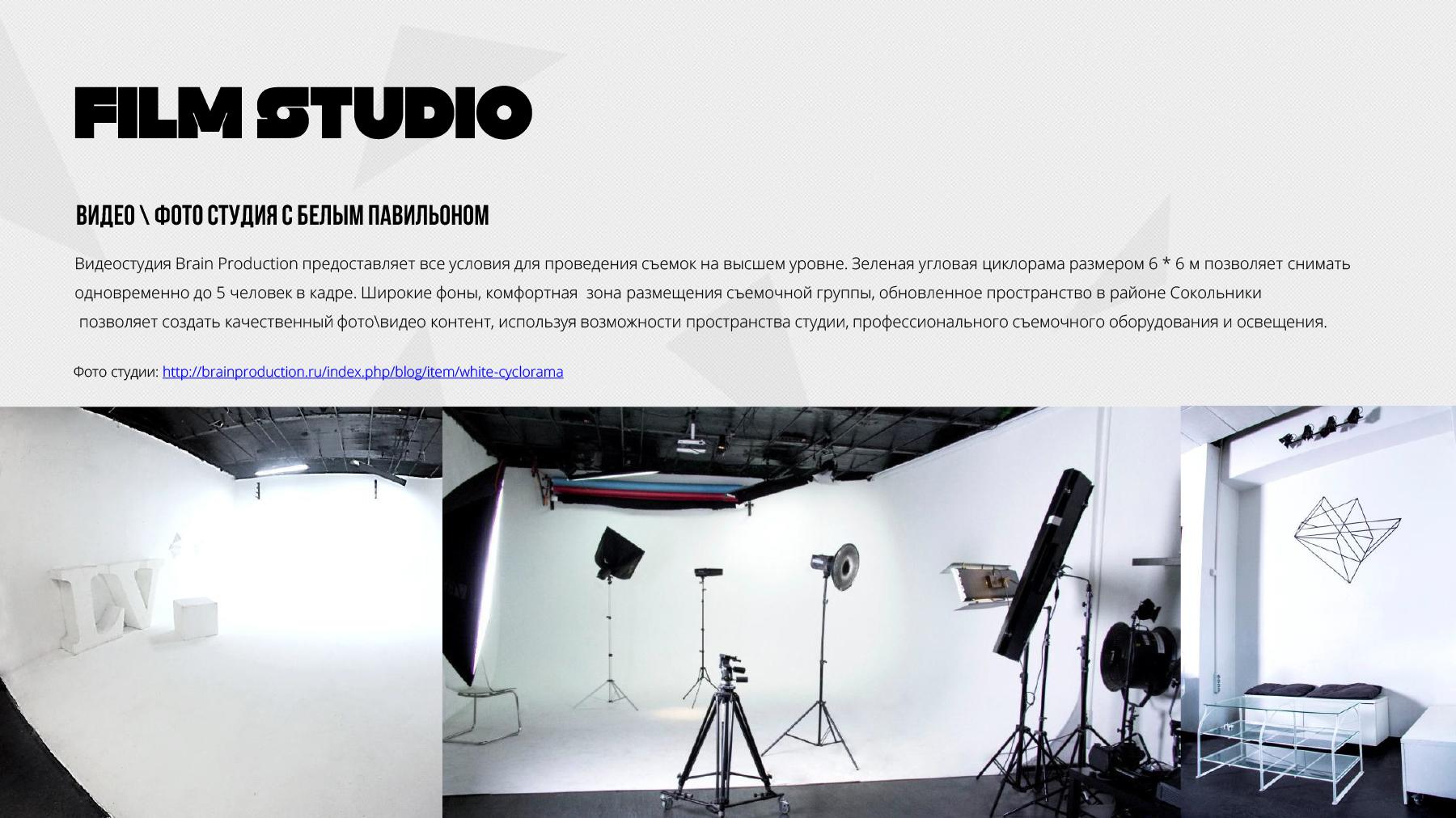 FILM_STUDIO-rent-cyclorama